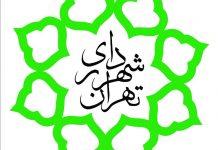 بلدية طهران تتولى تنظيف مدينتي كربلاء و النجف