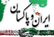 باكستان تدرس زيادة حجم استيراد الكهرباء من ايران