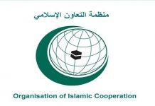مجالس منظمة التعاون الاسلامي