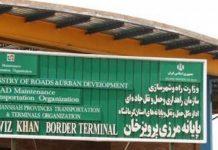 "ايران تغلق معبر ""برويزخان"" على الحدود مع العراق"