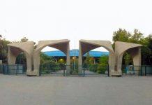 مسؤولو جامعة هومبولت الالمانية يتفقدون جامعة طهران
