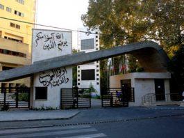 جامعة الزهراء