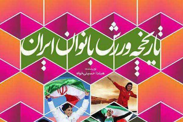 تاريخ الرياضة النسوية الايرانية في كتاب