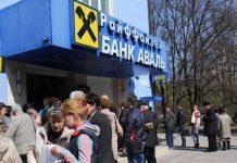 """بنك """"رايفايزن"""" النمساوي بصدد التعامل ماليا مع ايران"""