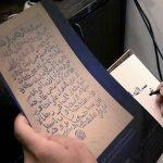 إيران تهدي عمان حجر عقيق منقوش عليه رسالة لنبي الإسلام (ص)