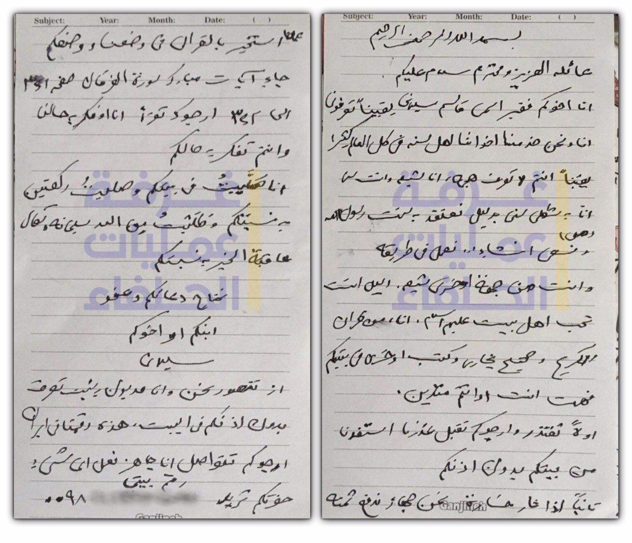 نامه سردار سلیمانی