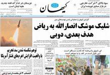 Periódico conservador iraní recibe advertencia oficial por su título beligerante