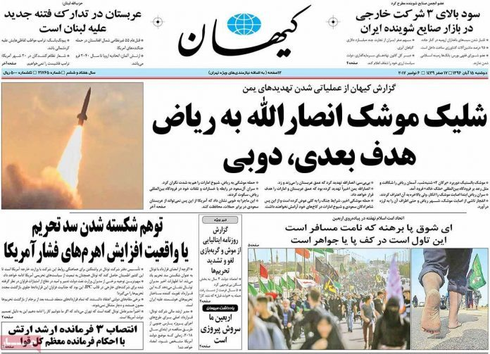 El diario conservador iraní fue suspendido por dos días por su título controvertido