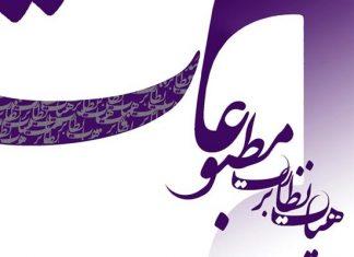 صحيفة كيهان تحت المجهر الراقبة الصحفية