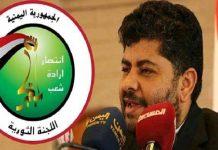 رئیس کمیته عالی انقلاب یمن