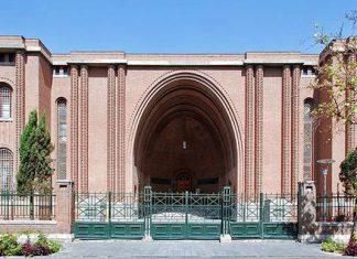 بريطانيا تقيم معرضا في متحف ايران الوطني