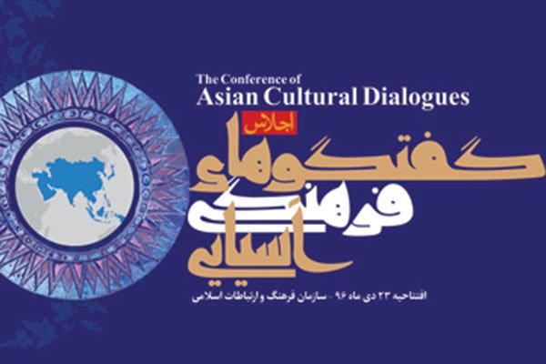 طهران تحتضن الاجتماع الاول لحوارات الثقافة الآسيوية