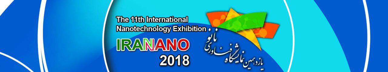 Iran Nano 2018 - Nanotechnology Exhibition