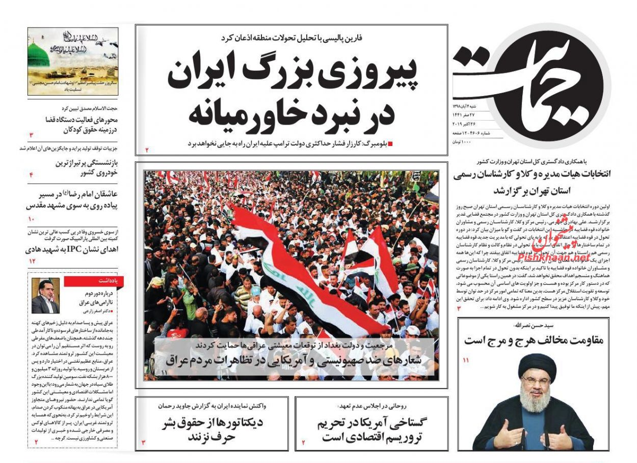 A Look at Iranian Newspaper Front Pages on October 26 1