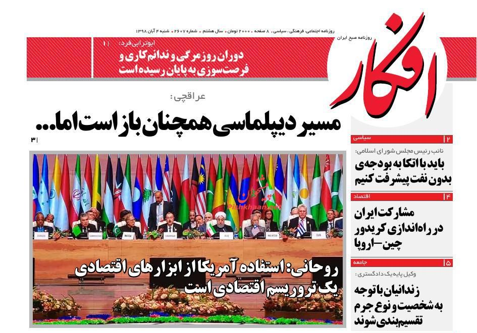 A Look at Iranian Newspaper Front Pages on October 26 10