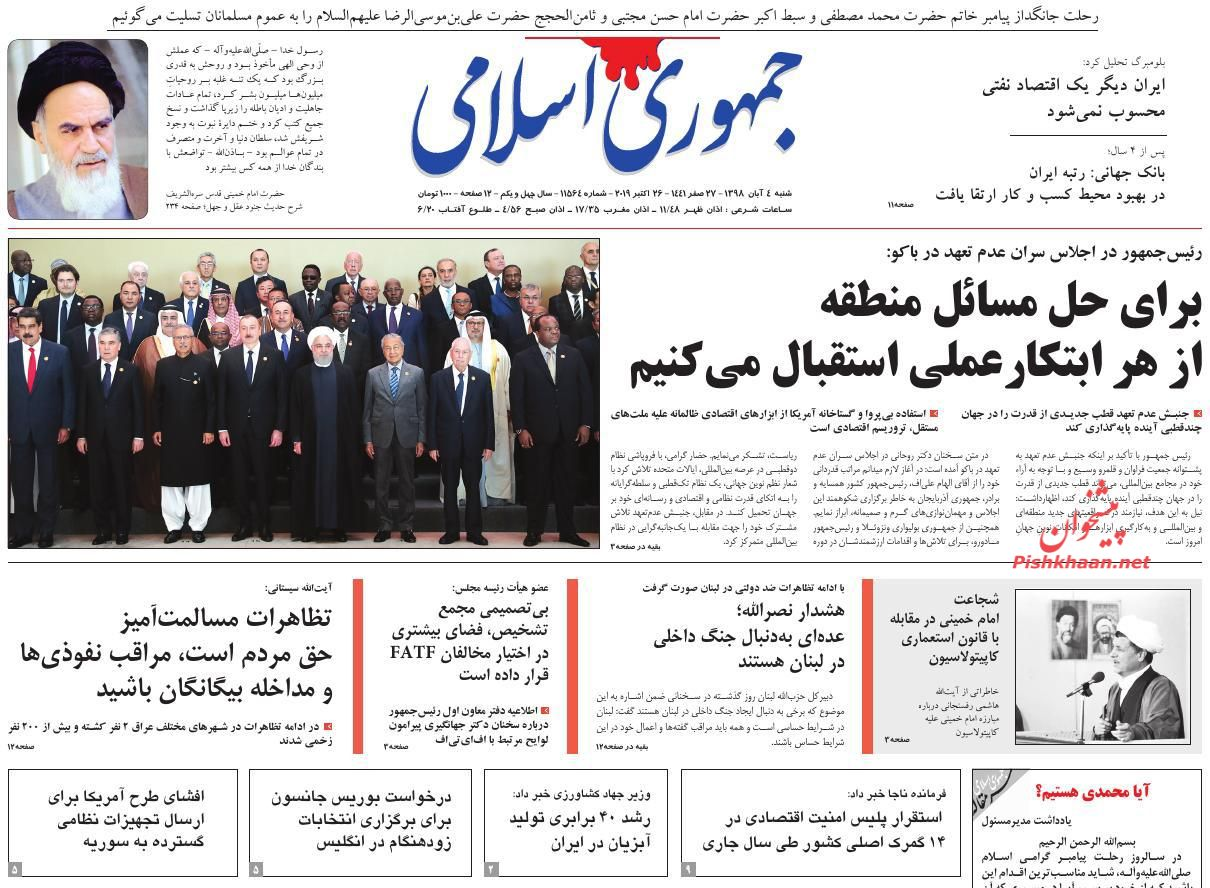 A Look at Iranian Newspaper Front Pages on October 26 11