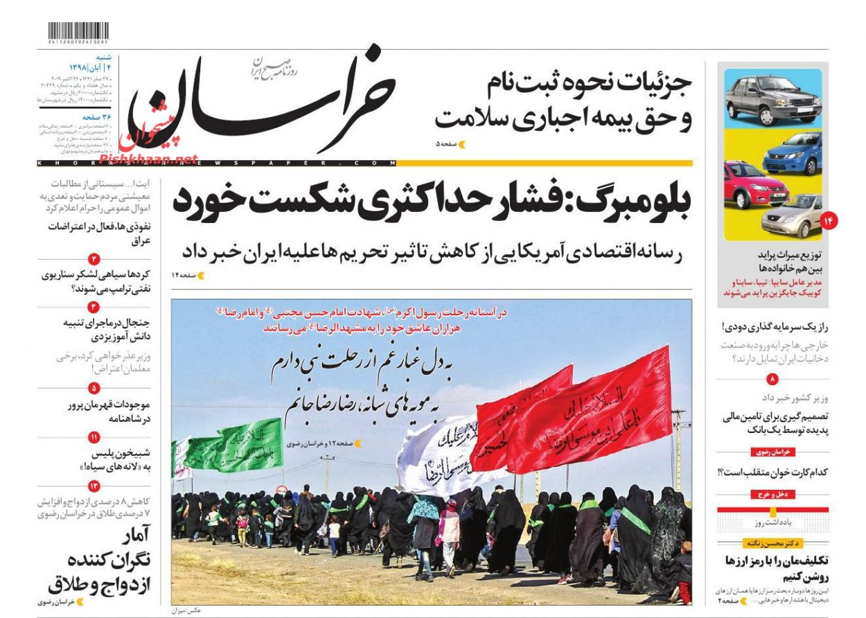 A Look at Iranian Newspaper Front Pages on October 26 2