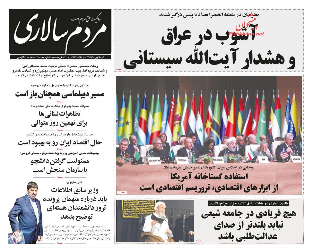 A Look at Iranian Newspaper Front Pages on October 26 3
