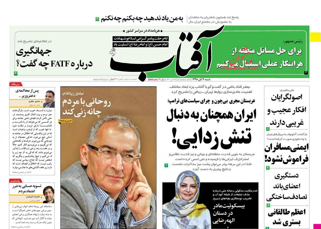 A Look at Iranian Newspaper Front Pages on October 26 4