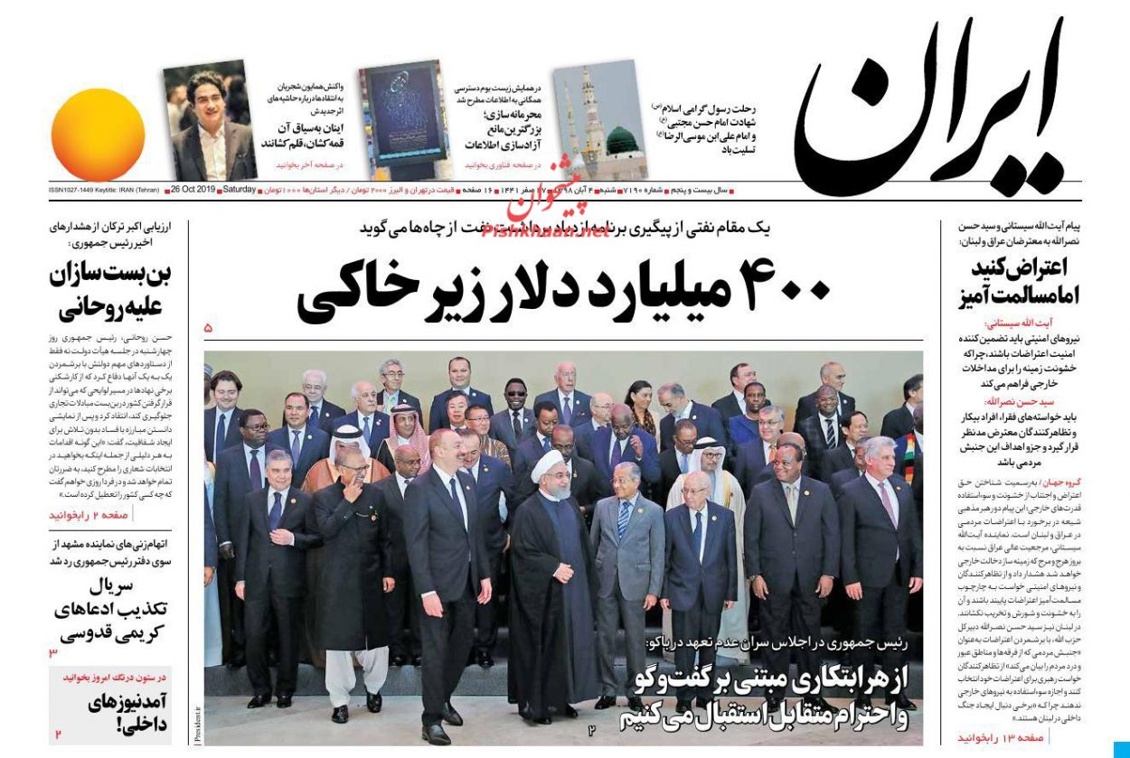 A Look at Iranian Newspaper Front Pages on October 26 5