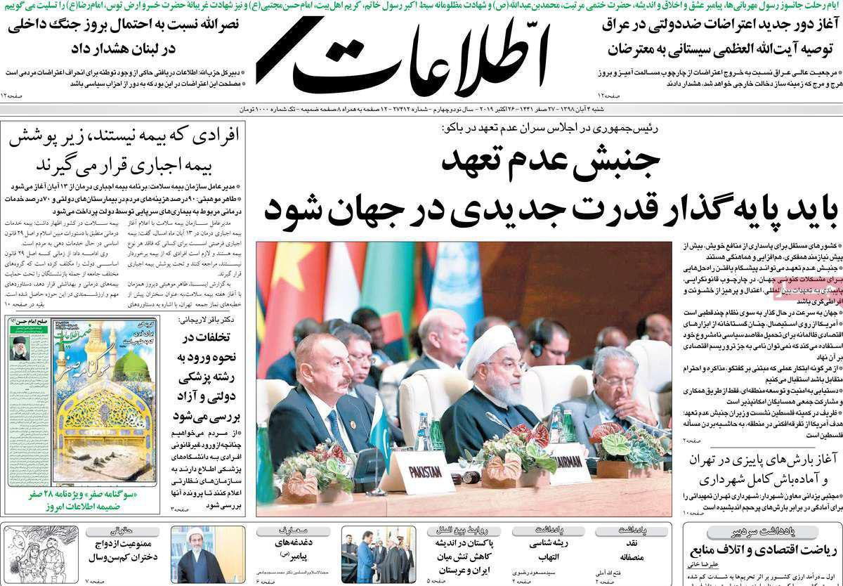 A Look at Iranian Newspaper Front Pages on October 26 6