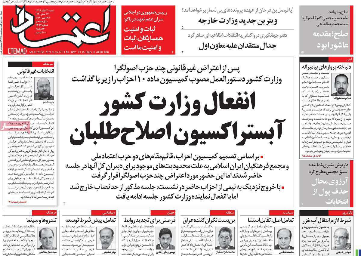 A Look at Iranian Newspaper Front Pages on October 26 8