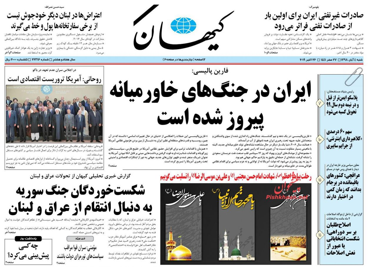 A Look at Iranian Newspaper Front Pages on October 26 9