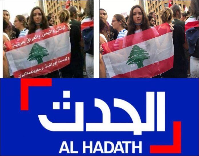 Alhadath fake photos of Lebanon Protests