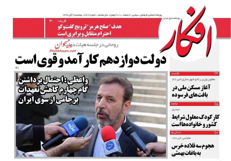 Iran Afkar newspaper front page 24 october