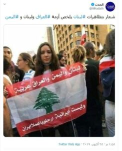Lebanon Protests - Fake photo by Alhadath