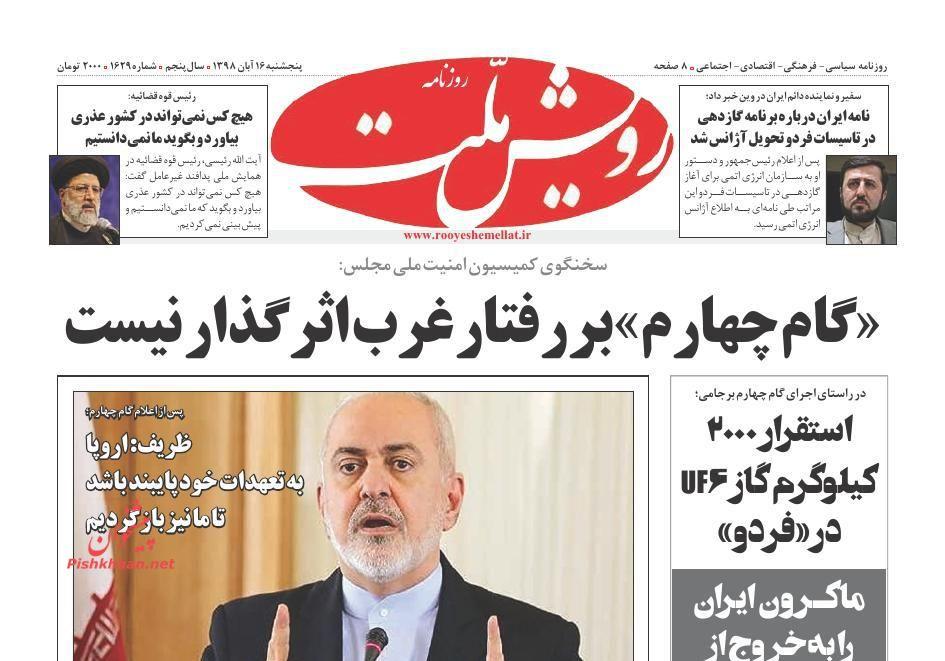 Iran Rooyesh Mellat newspaper November 7