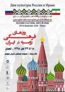 Russian 'Cultural Days' Underway in Iran (6)