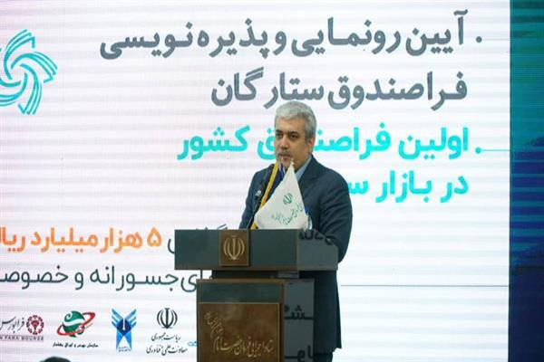 Iran Inaugurates Risky Investment Fund to Create Jobs for Youth