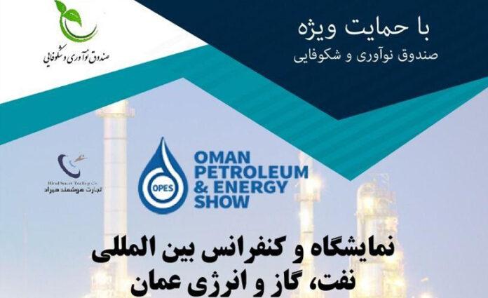 Iran to Open Pavilion at Omani Energy Exhibition