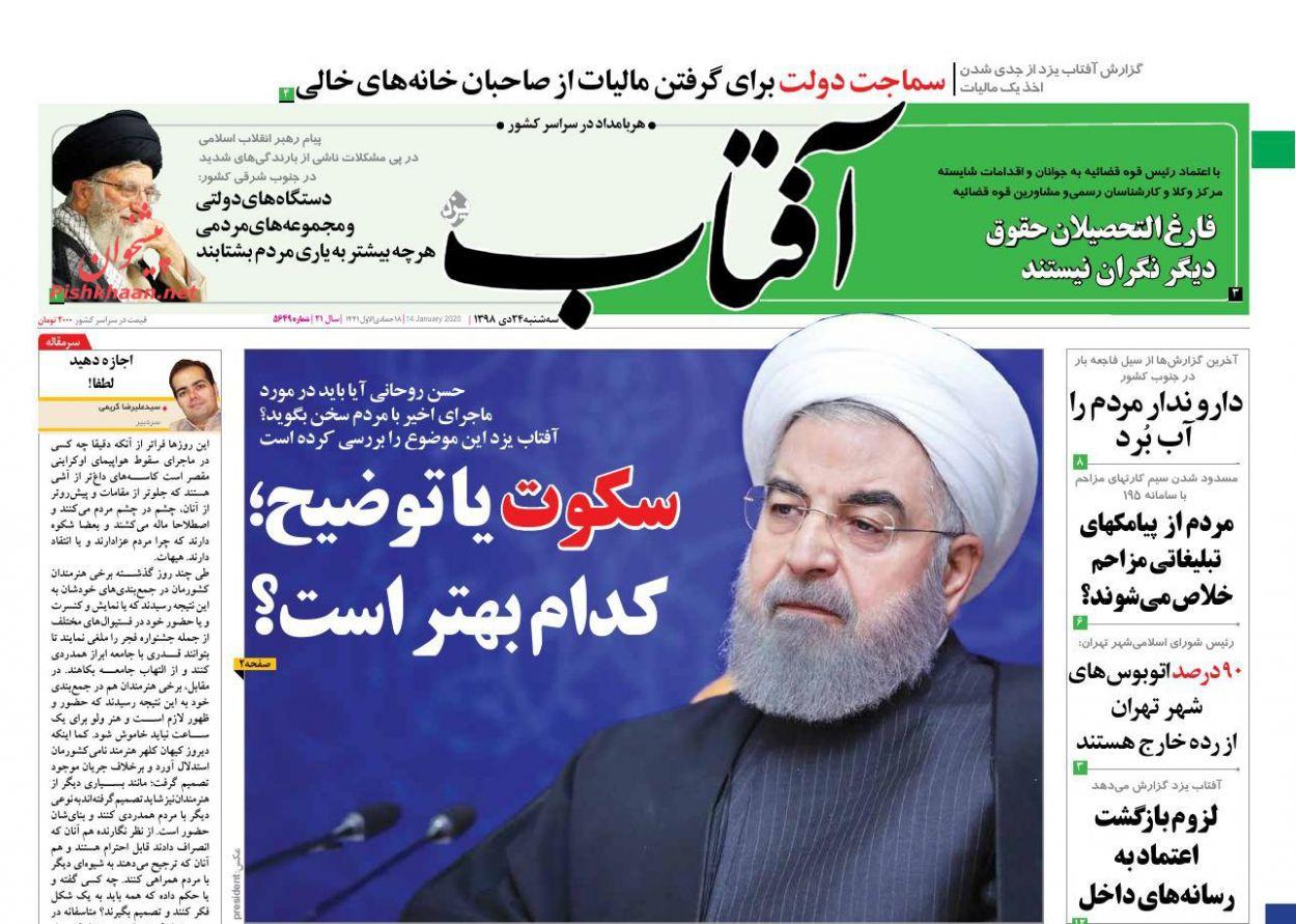 Iranian Newspaper (1)