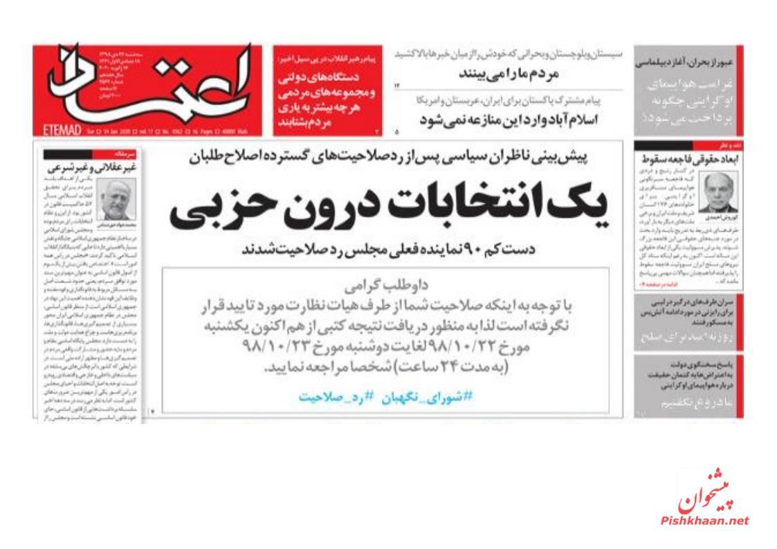 Iranian Newspaper (2)