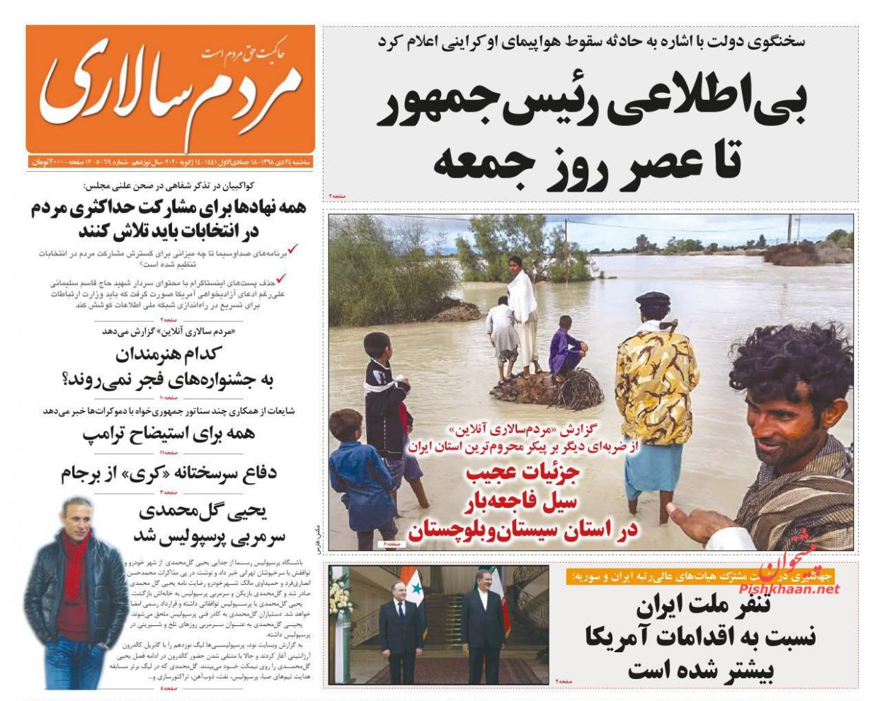 Iranian Newspaper (3)