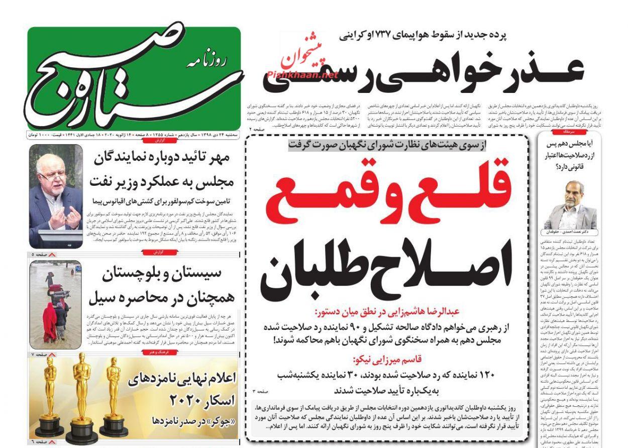 Iranian Newspaper (4)