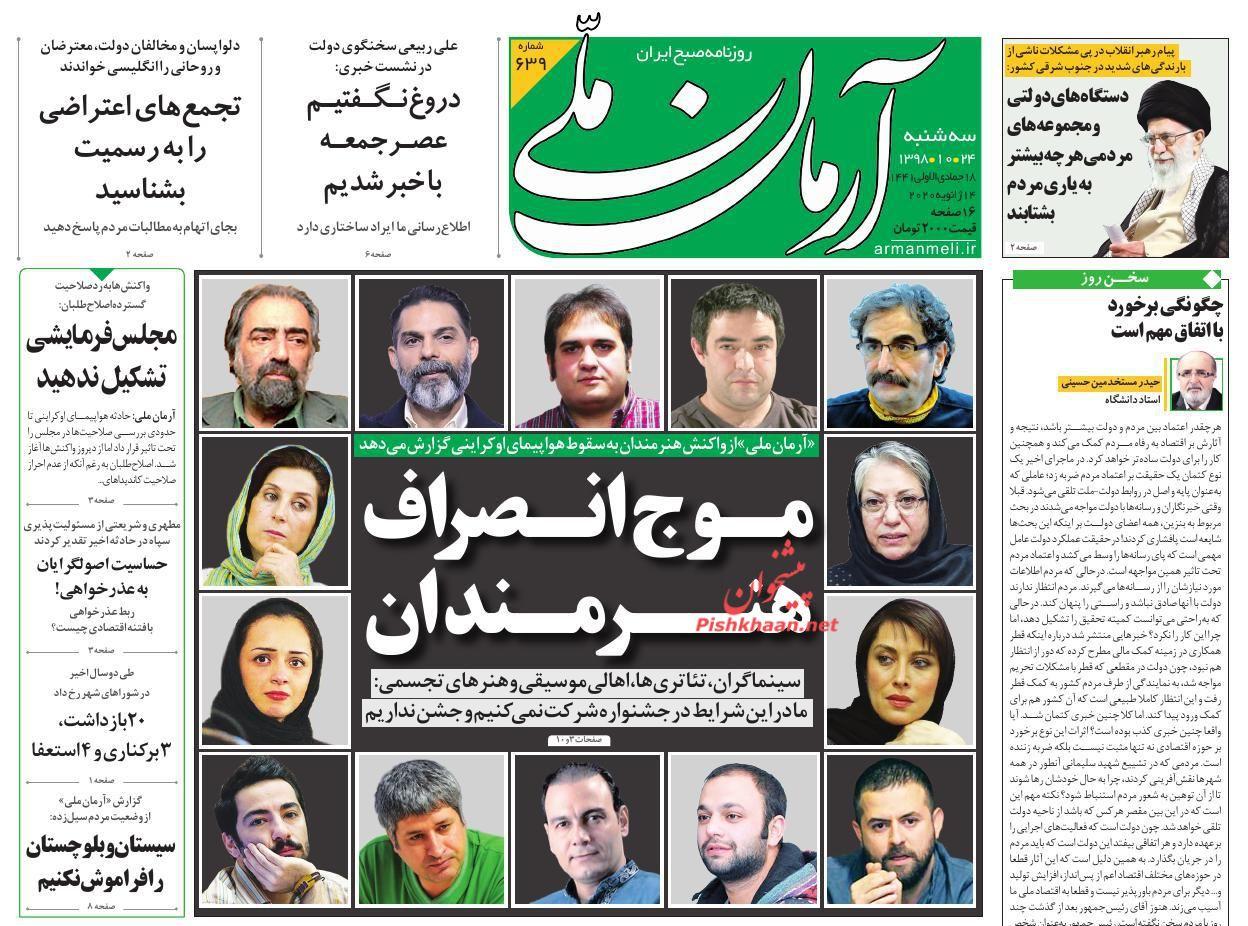 Iranian Newspaper (5)