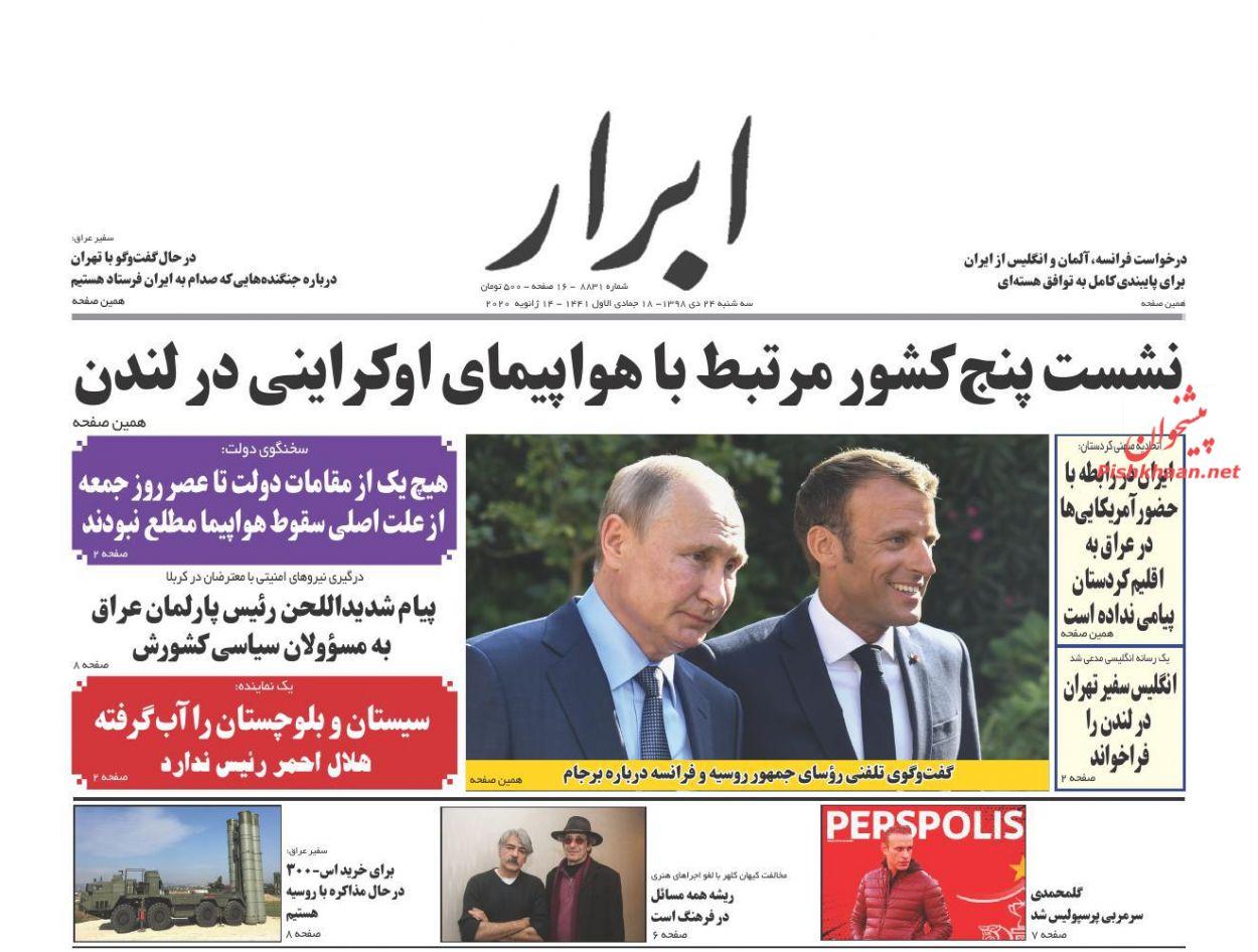Iranian Newspaper (6)