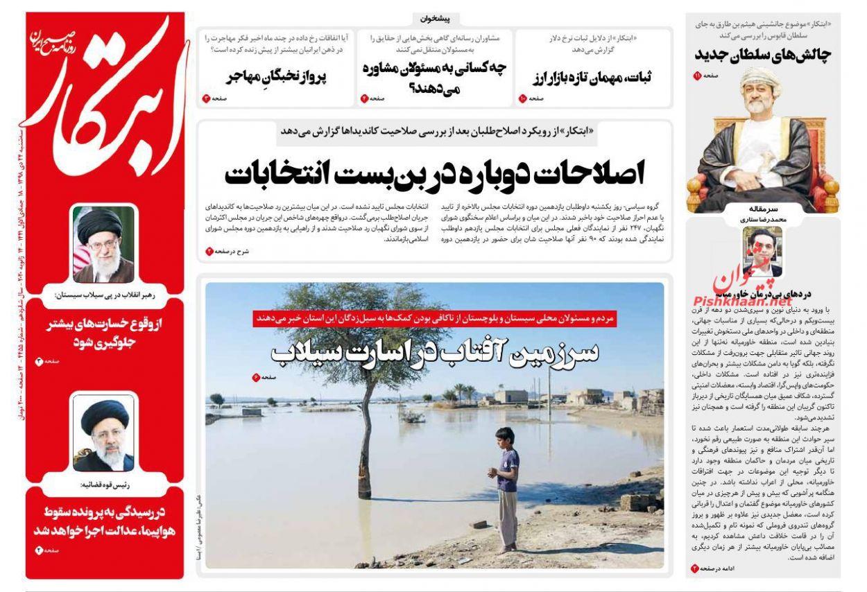 Iranian Newspaper (7)