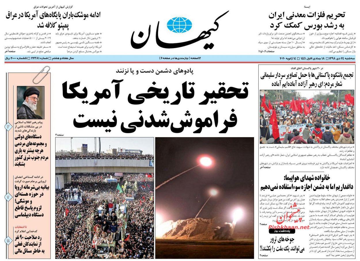 Iranian Newspaper (8)