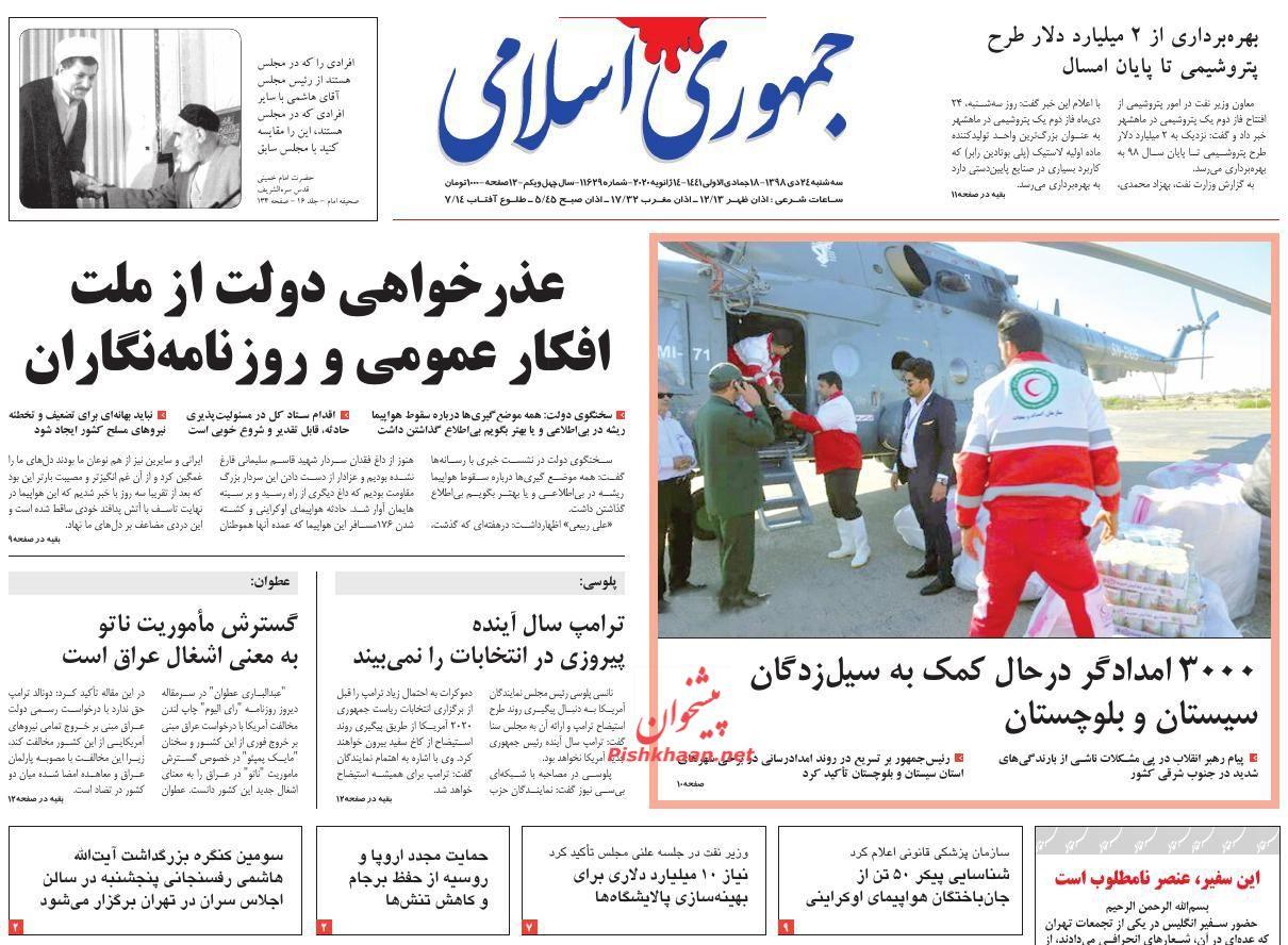 Iranian Newspaper (9)