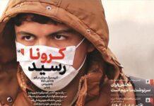 Coronavirus in Iran: Schools Shut Down as Death Toll Hits 8