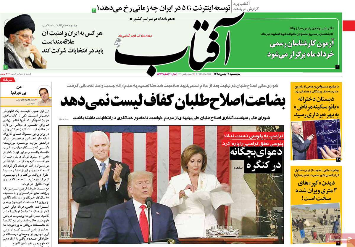 Iran Aftab Newspaper 6.2.2020