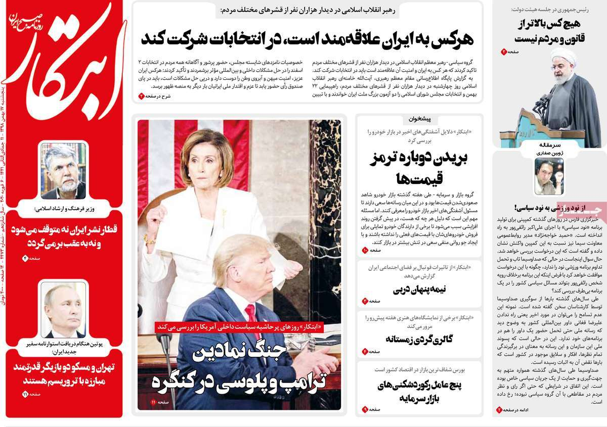 Iran Ebtekar Newspaper 6.2.2020