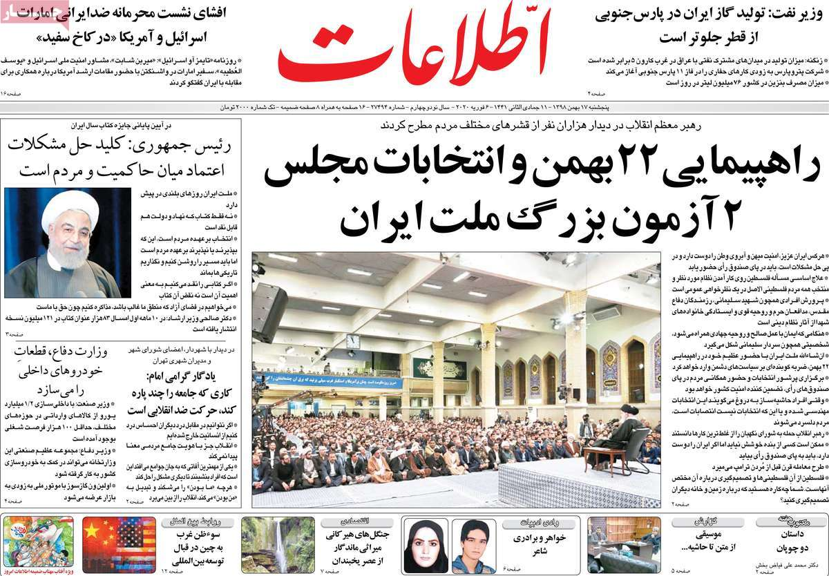 Iran Ettela'at Newspaper 6.2.2020
