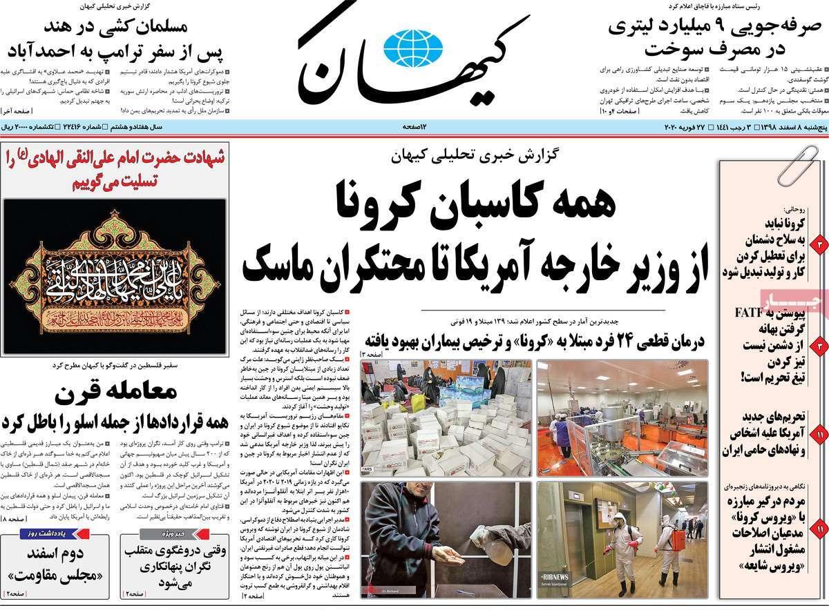 Kayhan feb27
