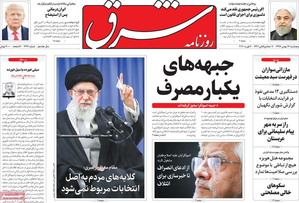 Iran Shargh Newspaper 6.2.2020
