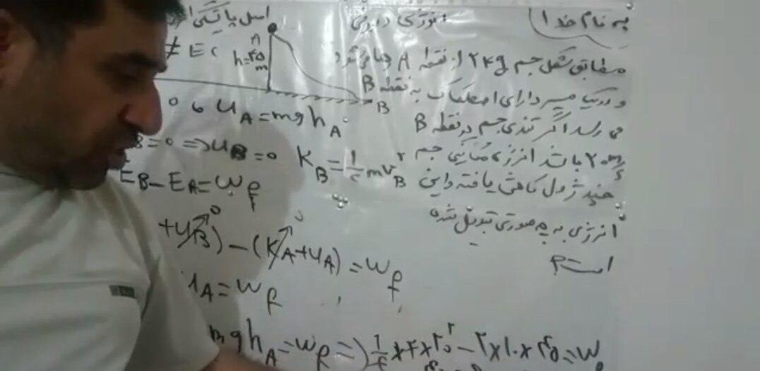 School Education in Iran During Coronavirus